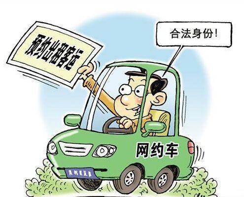 广州市网约车经营服务管理暂行办法正式颁布实施